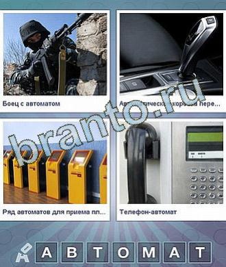 убийца с ружьём, коробка передач, терминалы, телефон