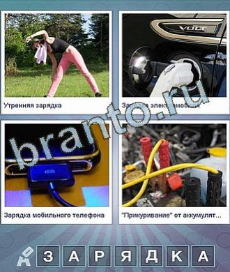 Что общего девушка в розовых штанах, телефон, аккумулятор