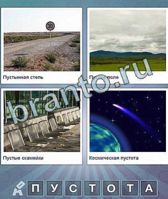 Что за слово для андроид, планшета, телефона, ios: дорожный знак, поле, сидения, космос