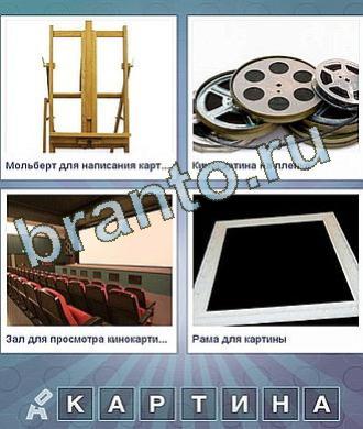 деревянное кресло, видео пленка, кресла перед экраном, рамка (экран)