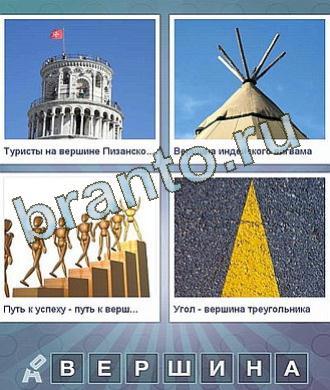 башня, вершина хижины, человечки, жёлтая стрелка