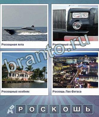 Что за слово игра на телефоне решебник: катер, джип, дом на берегу моря, город