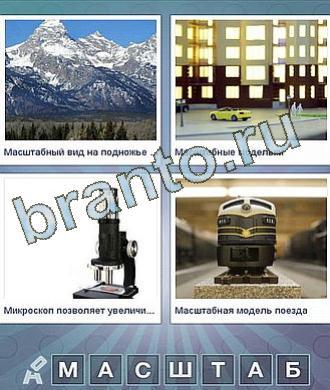 горы, двор, желтая машина, микроскоп, поезд