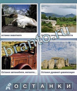 7 букв: череп, мост у воды, грузовик, каменные глыбы