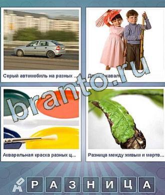 автомобиль, мальчик и девочка, краски, листок