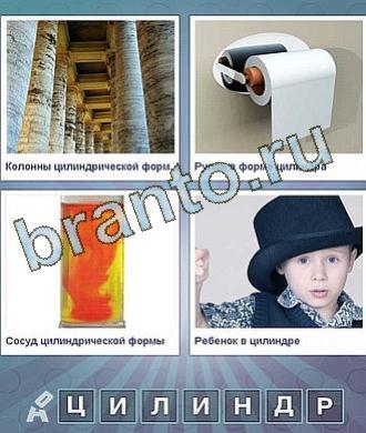 колонны, туалетная бумага, колба, мальчик