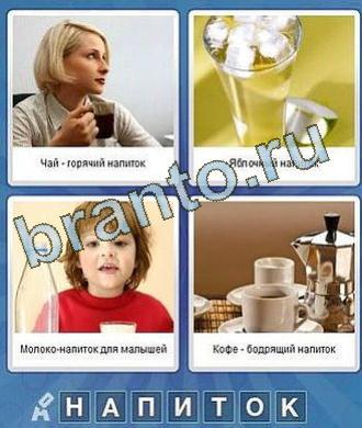 Найти ответы на Что за слово 7 букв: девушка пьёт кофе, стакан со льдом, мальчик с молоком, чайный сервиз