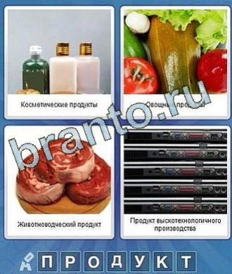 игра что за слово? бутыльки, овощи, мясо, стопка