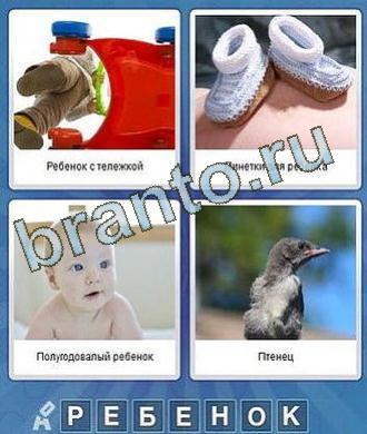 Что за слово 7 букв тележка, носочки, ребёнок, птичка, птенец