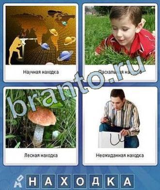 Что за слово 7 букв ответы планеты, мальчик на траве, гриб, мужчина с пакетом