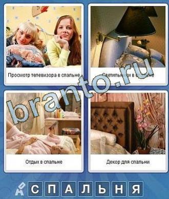 Что за слово отгадки 2 девушки на кровати, черные лампы, блондинка, тумбочка