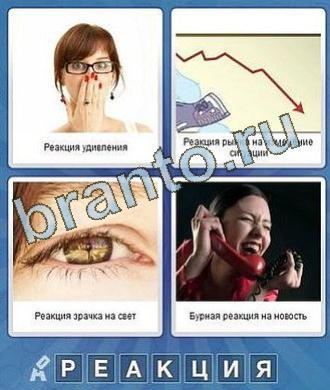 Игра в контакте Что за слово, 7 букв: девушка в очках, красная стрелка, глаз (зрачок, отражение), женщина смеётся, телефон