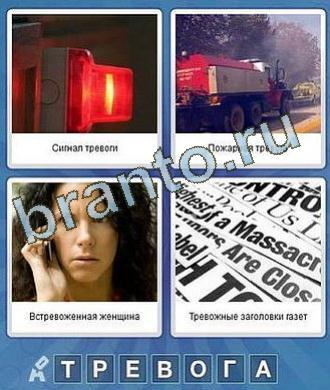 красная кнопка, пожарная машина, девушка с телефоном