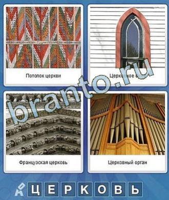 узор, окно, арка, проход, орган, трубы