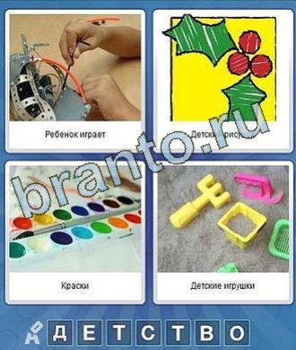 конструктор, рисунок, краски, грабли и формочки