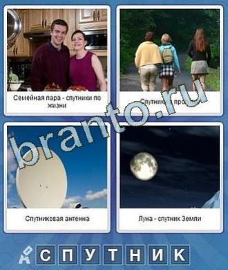 мужчина и женщина, 3 девушки, антенна, луна