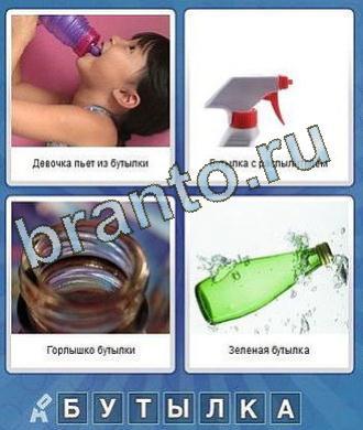 девочка пьёт, распылитель, горлышко, бутылка