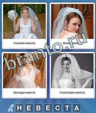 Что за слово андроид все ответы 7 букв невесты