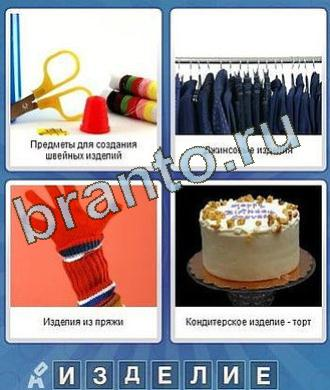 ножницы, рубашки, перчатка, рука, торт