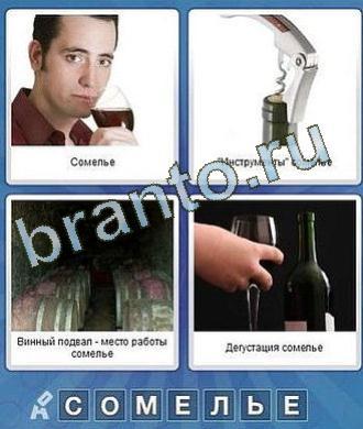 Что за слово на телефоне ответы: мужчина пьет вино, штопор, бочки, бутылка вина, бокал