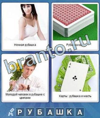 Ответы на игру что за слово для андроида, планшета, айфона, ios: девушка, карты, парень, туз крестей