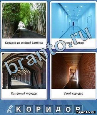 Игра что за слово: проход, арка, коридор