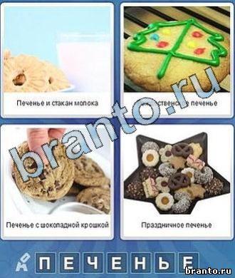 Что за слово ответы бесплатно - печенье, пряники
