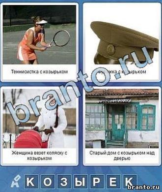 Что за слово - теннисистка, фуражка, коляска, дом