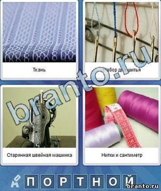 Что за слово - ткань, иголки, швейная машинка, нитки