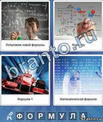 Что за слово - школьная доска, графики, машина, девушка