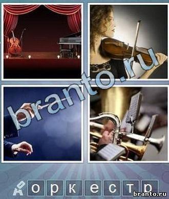 Что за слово ответы без смс 7 букв - сцена, девушка со скрипкой, дирижер, оркестр
