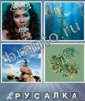 Что за слово одноклассники ответы: девушка, море, камни, рыбка 7 букв