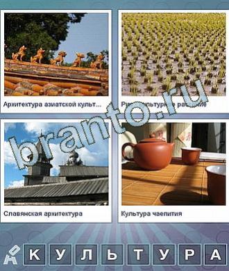 Играть в 4 Фотки 1 Слово онлайн