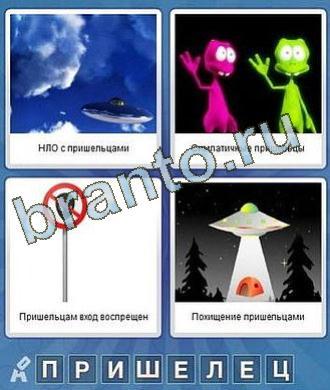 II - в небе летит НЛО