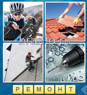 Кромка 6 Букв Ответ - фото 11