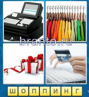 Ответы игры 4 картинки 1 слово word ответы на все уровни 17