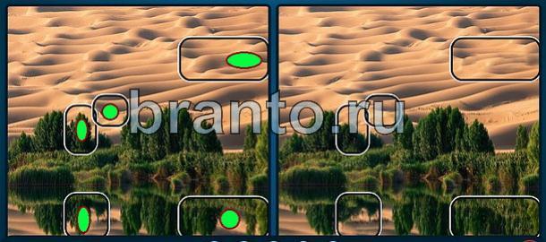 найди отличия на двух картинках ответы в контакте