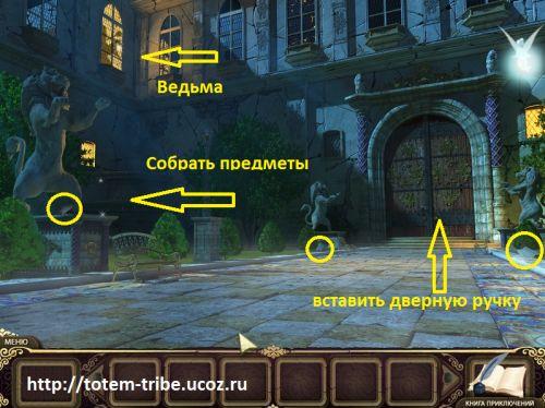 нужна помощь в прохождении игры Принцесса Изабелла: Проклятие Ведьмы от Алавар