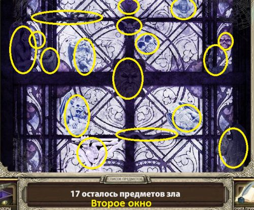 Как пройти игру Проклятие ведьмы