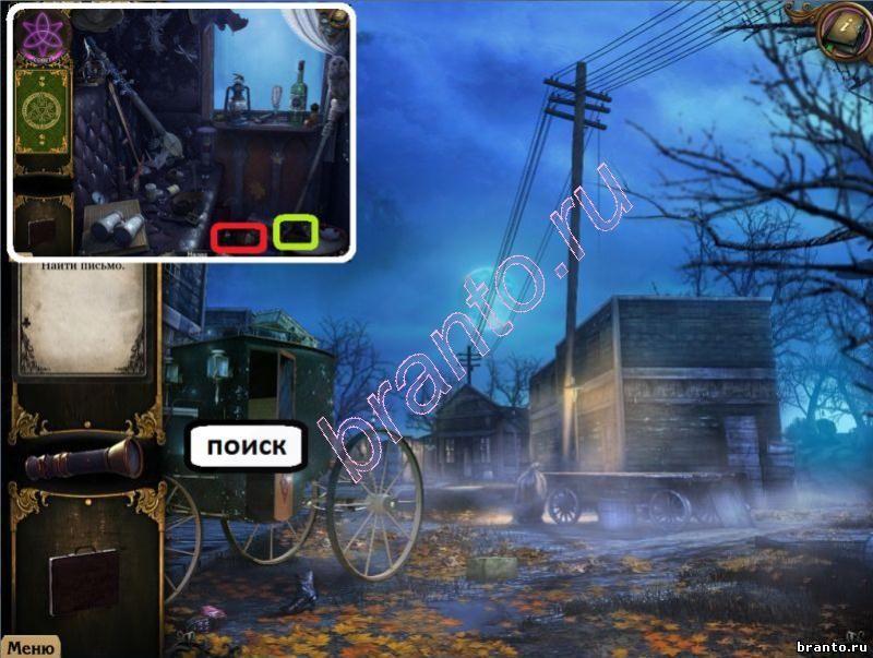 Прохождение игры Секретные материалы. Тайна туманного озера: Коллекционное издание