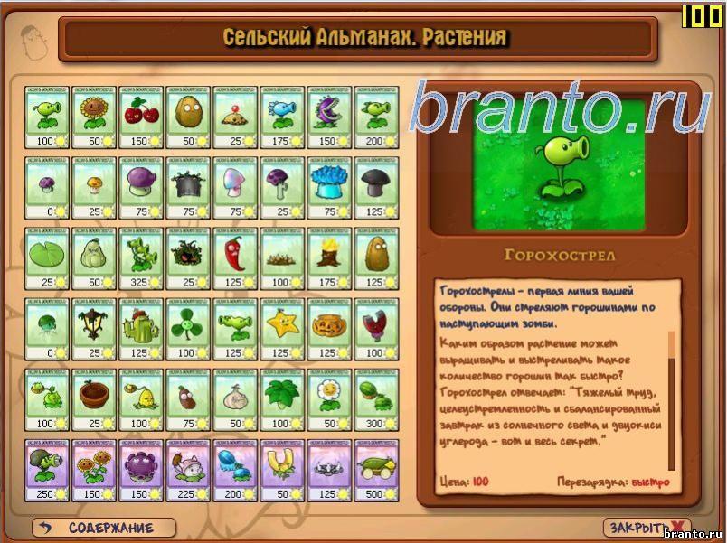 скачать игру растения против зомби 1 на русском языке через торрент - фото 6