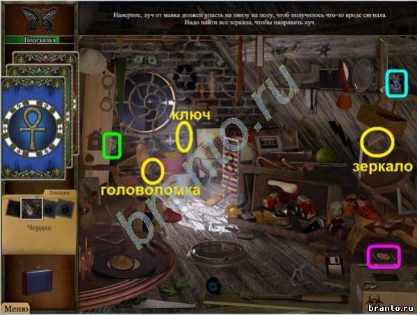 Тайные Расследования Загадка Карт Таро Ключ