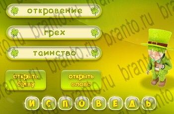 Три подсказка игра 64 уровень