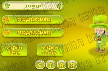 Игра слово загадка три подсказки игра в одноклассниках ответы