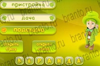 Угадай слово по 4 картинкам ответы вконтакте с ромашками 9