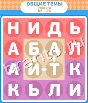 4 картинки одно слово ответы на что за слово вконтакте 8