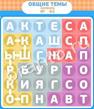 Автостоп 1 6 Игру