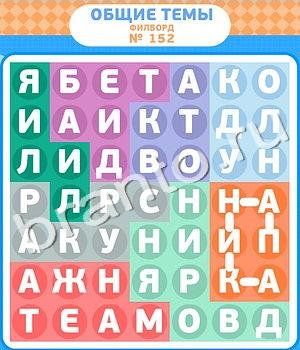 Игра пообщаемся игра слов ответы в одноклассниках 8 букв