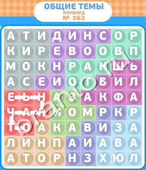 4фото 1 слово ответы 6 букв на картинке