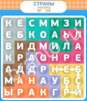 4 картинки 1 слово 5 букв ответы в картинках